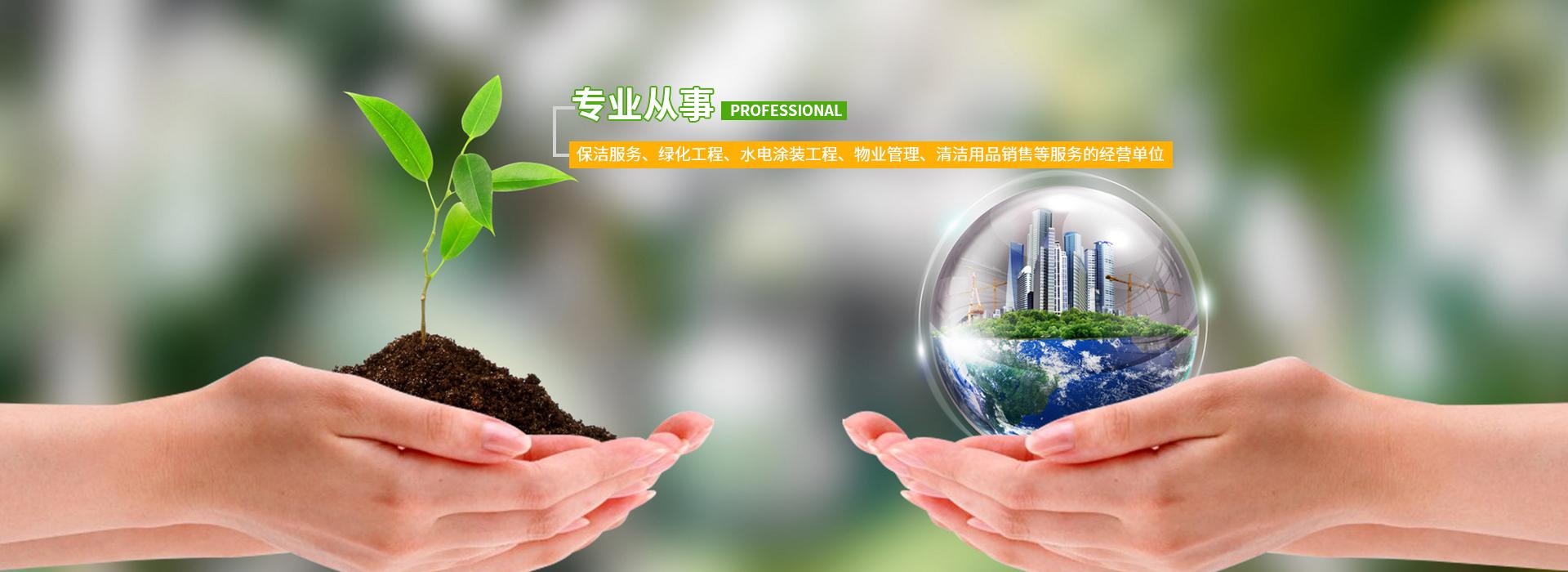 昆山永洁环保绿化工程有限公司